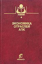 И.А.Минаков - Экономика отраслей АПК